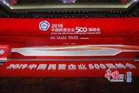 2019中国民企500强峰会:不忘创业初心 坚定报国之志