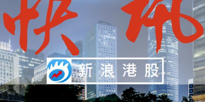 快讯:营收增速放缓 海信家电H股跌5.48%A股跌4.18%