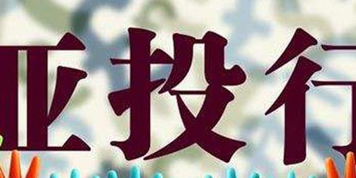 亚投行风控官:亚投行正在强化使用本地货币融资能力
