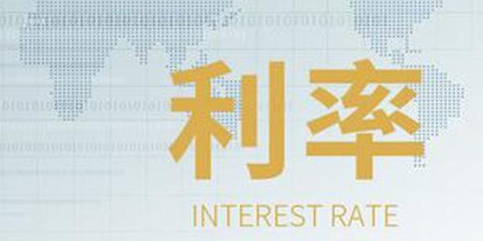 汇丰银行廖宜建:利率市场化将降低实体经济融资成本