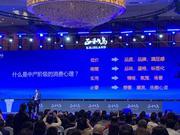 江南春:消费升级集中在精神知识健康智能消费4大领域
