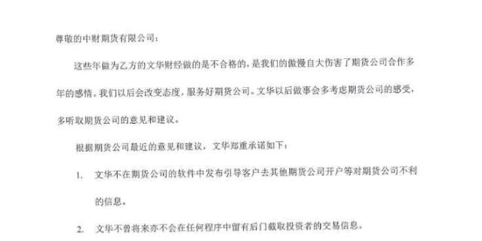 文华财经:收费方式改为绑定手机号 按照月季年度收费