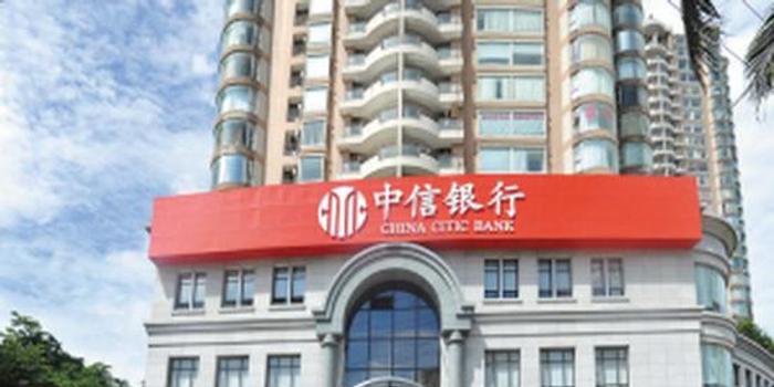 "<b>中信银行发行市场首单""疫情防控专项债""</b>"