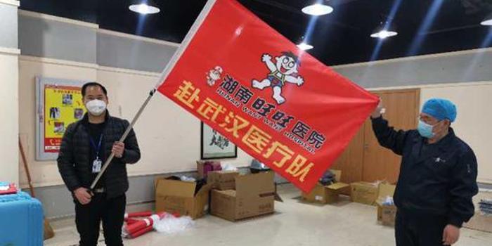 湖南旺旺医院应征召派遣医疗队 明日前往湖北参与救援