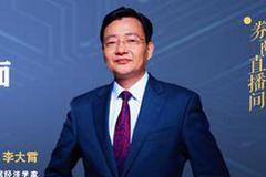 7月18日-19日李大霄、星石楊玲、博時等解析港股、量化、FOF主線