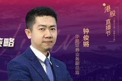 7月24日華夏廣發前海開源長盛等直播,解析芯片、科創板等主線