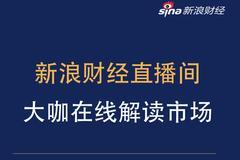 8月27日黃燕銘、王漢鋒等直播 解析宏觀策略科創板創業板等主線