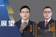9月4日荀玉根、嘉實興全招商海富通新華等直播解析科技傳媒等主線