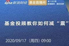 9月17日南方嘉實上投摩根華寶新華中融等直播解析熱門主線