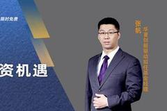 10月12日華夏、嘉實、南方基金等直播,解析科技、固收+等熱點