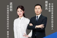 10月20日楊愛斌、武超則、嘉實匯添富華安國泰等券商基金直播解盤