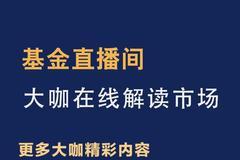 10月21日華夏嘉實廣發國泰華泰柏瑞銀華等直播,解析科技等熱點