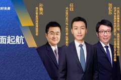 10月31日-11月1日興業張憶東、國泰君安訾猛、南方基金等直播