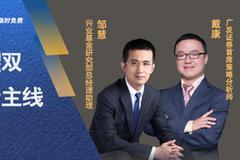 11月5日戴康、楊德龍、嘉實廣發博時招商國泰華泰柏瑞等直播解盤