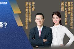 11月12日武超則、博時華安鵬揚等直播解析消費醫藥科技游戲等主線