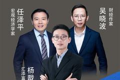 11月13日任澤平、吳曉波、華夏匯添富直播解析跨年資產配置怎么做