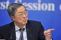 周小川:全球缺少協調機制 無法控制部分國家貨幣政策外溢效應