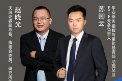 11月16日趙曉光解析電子 易方達華夏工銀瑞信華泰柏瑞講科創50ETF