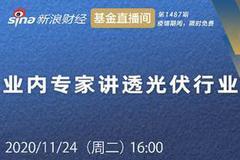 11月24日華夏嘉實南方匯添富等直播,解析光伏、基金投顧等熱點