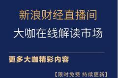 12月5-6日博時廣發富國海富通等基金直播解析消費科技汽車周期等