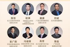 【牛年策略會】12月21日劉青山、謝亞軒等大咖把脈2021策略