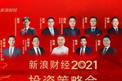2021策略會跨年專場:冠軍基金經理趙詣、大咖孫建冬、林園等分享