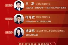 牛年策略會 12月30日課程:中信證券、長江證券、華夏南方富國解盤