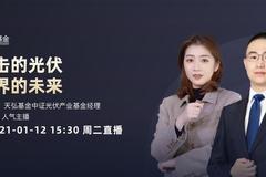 1月12日國泰君安、長江證券、中航證券等解析白酒、新能源、軍工