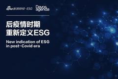新浪財經達沃斯高端視頻對話議程:中國后疫情時期ESG新定義