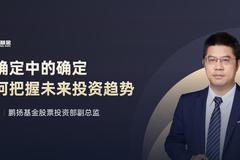1月22日荀玉根、王勝、華夏廣發銀華等解析白酒、港股等熱點主線