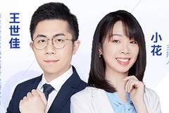 1月28日張憶東、王漢鋒、易方達華夏博時南方直播解析市場熱點