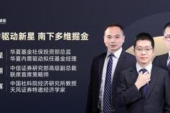 2月2日劉煜輝、華夏南方華安建信等直播解析港股、周期等熱點