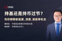 2月9日華安建信易方達南方華夏基金直播解析白酒新能源消費等機會