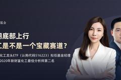 2月18日華夏國泰華寶博時基金,直播解析游戲、科技、化工行業機遇