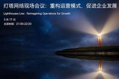 中國五家工廠加入全球燈塔網絡 第四次工業革命如何推動企業發展