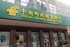 郵儲銀行年度報告:2020年實現凈利643.18億元 同比增長5.38%