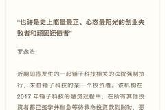 羅永浩回應再成被執行人:投資者逼迫簽署強制回購股份協議