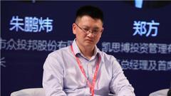 深圳市众投邦股份有限公司董事长朱鹏炜