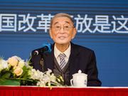 厉以宁:中国是怎样走上改革开放之路的?
