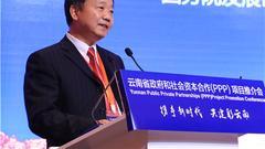 财政部PPP专家孟春:PPP项目促进云南经济的发展