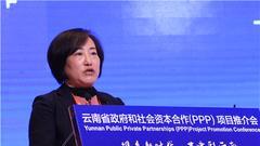 方芳:云南省PPP市场信息透明度位列中国第二位