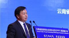 张岩松:云南高度重视PPP工作 项目清理整改取得成效
