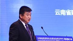 云南建投王庆:PPP项目为云南稳增长发挥了重要作用