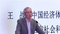 """王战:中国从""""富起来""""到""""强起来""""的十个窍门"""