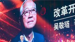 吴敬琏发声:改革仍未有穷期 各方应共同努力