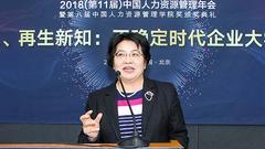 中国人民大学商学院教学杰出教授冯云霞主持