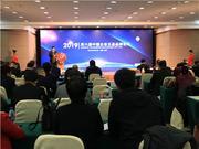第六届中国企业五星品牌论坛在京举办