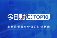 4月15日财经TOP10:黑龙江鹤岗50平方米毛坯房总价1.9万