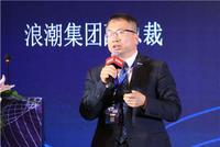 浪潮副总裁胡海根:财务转型支撑企业信息化的转型