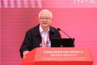吴敬琏:学习经济所先贤榜样 努力攀登经济科学高峰